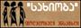 ანსამბლი 'სახიობა'